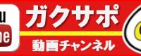 ガクサポ動画チャンネル